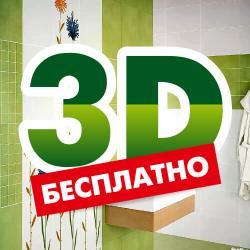 3D дизайн БЕСПЛАТНО!