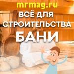 Построй баню с mrmag.ru!