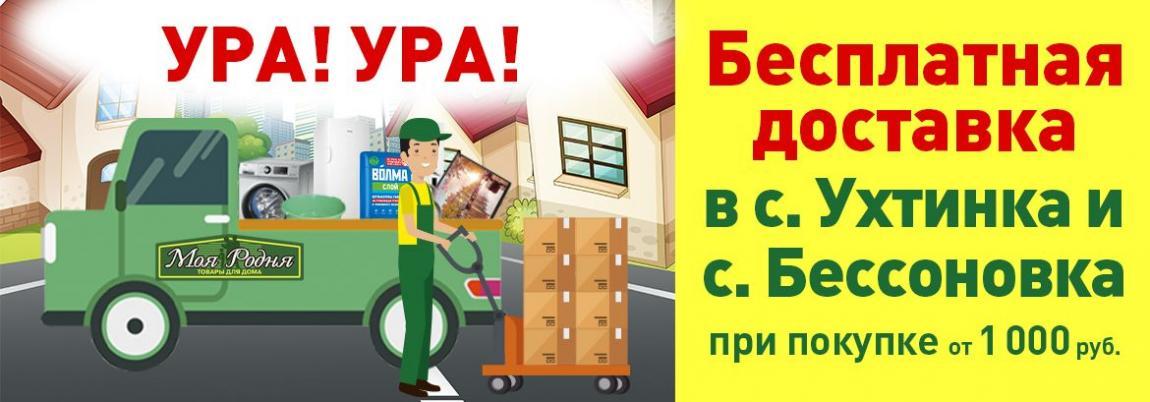 Бесплатная доставка в с. Ухтинка и с. Бессоновка