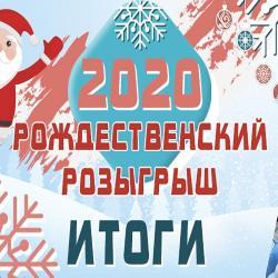 ИТОГИ РОЖДЕСТВЕНСКОГО РОЗЫГРЫША 2020