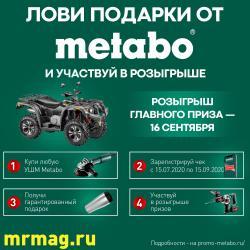 ПОДАРКИ ОТ METABO