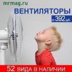 Прохлада с вентиляторами от mrmag.ru