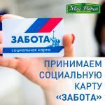 """Сеть   магазинов  """"Моя  Родня""""  принимает  социальную  карту  """"Забота"""" Пензенской области."""