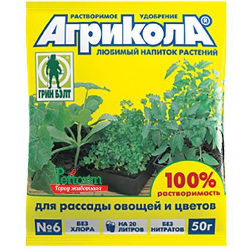 04-010 Агрикола 6 рассада(пак 50гр)
