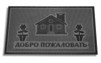 """Коврик резиновый """"Домик Добро пожаловать"""" (400х600 мм) черный тип. КА 19-1 РТИ"""
