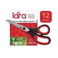 LR05-90 BLISTER LARA Ножницы прорезиненые ручки, сверхострая заточка