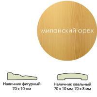 Наличник ламинир. (70*10*2150) фигурный  мил.орех   Леском