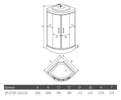 Душевая кабина 100*100*2150  ER5710P-C24
