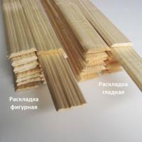 Раскладка гладкая (30)мм