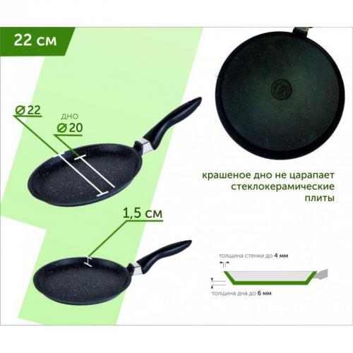 Сковорода блинная 22см АП Гранит  black  арт,12802