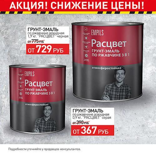 Акция EMPILS 2