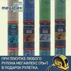 Акция MEGAFLEX (рул.)