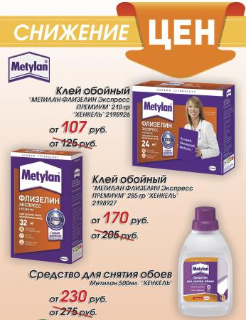 Акция Metylan