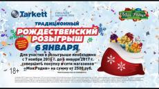 Рождественский розыгрыш 2017
